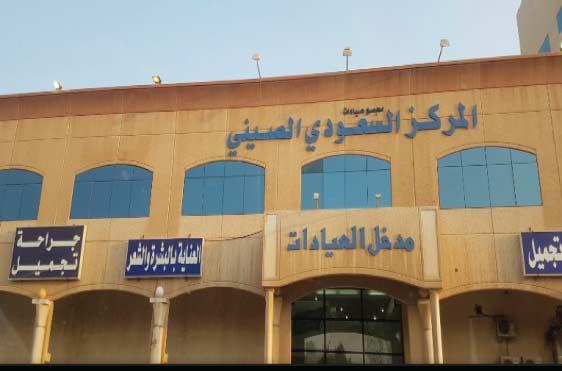كشفية اول دليل لحجز مواعيد لعيادات التجميل و الاسنان في السعودية